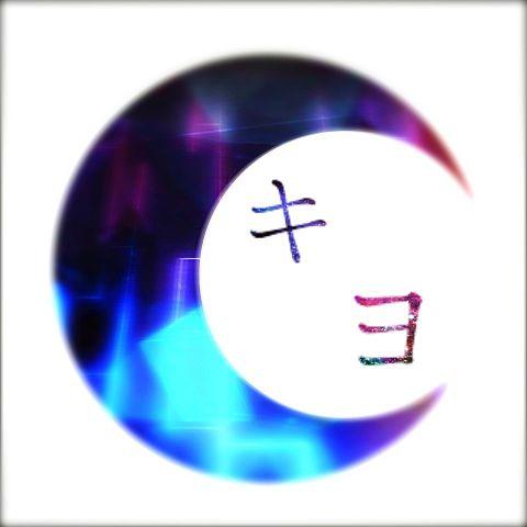 キヨ様からのリクエストの画像(プリ画像)