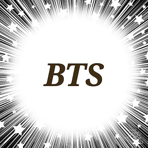 BTS文字の画像(プリ画像)