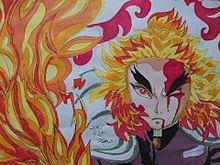 煉獄杏寿郎の画像(模写に関連した画像)