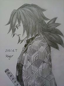 冨岡義勇さんの模写絵 プリ画像