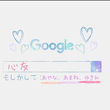 Google加工 なつみさんリクエスト!の画像(Googleに関連した画像)