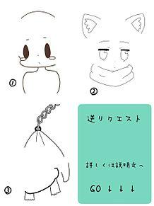 犬耳男子と猫耳女子、描いて下さいッ!!!の画像(犬耳に関連した画像)
