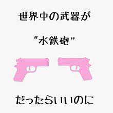 戦争×の画像(鉄砲に関連した画像)