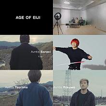 AGE OF EIJIの画像(Ageに関連した画像)