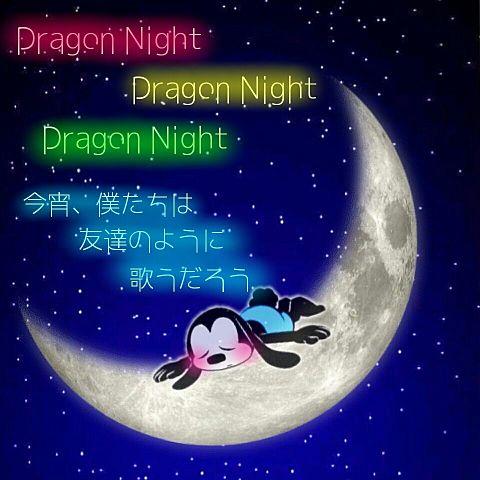 Dragon Nightの画像 プリ画像