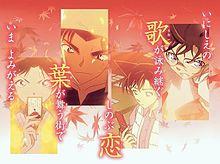 名探偵コナン〜から紅の恋歌〜の画像(恋歌に関連した画像)