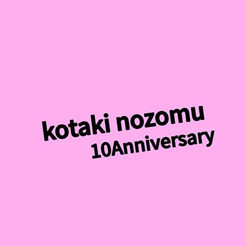 小瀧さん入所10周年おめでとう!の画像(プリ画像)