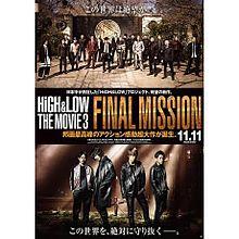 HIGH&LOW THE MOVIE3の画像(MOVIEに関連した画像)