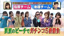 HKT48のお出かけの画像(後藤輝基に関連した画像)