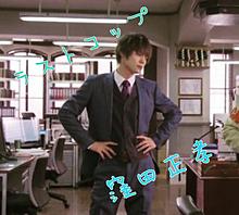 窪田正孝君!の画像(ラストコップに関連した画像)