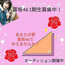 蕾坂46 1期生 募集中です!の画像(蕾坂に関連した画像)