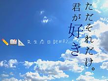 先生恋日記の画像(思わせぶりな態度に関連した画像)