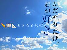 先生恋日記の画像(叶わない恋に関連した画像)