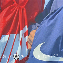 先生恋日記の画像(#片想いに関連した画像)