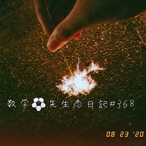 先生恋日記の画像(プリ画像)