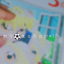 先生恋日記 プリ画像