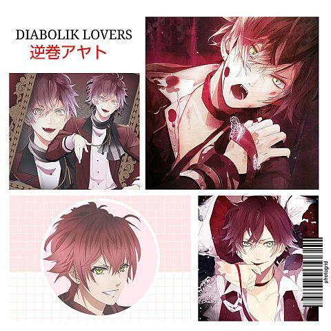 DIABOLIK LOVERS大好き💕の画像(プリ画像)