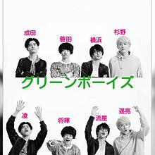 菅田Birthday♥ プリ画像