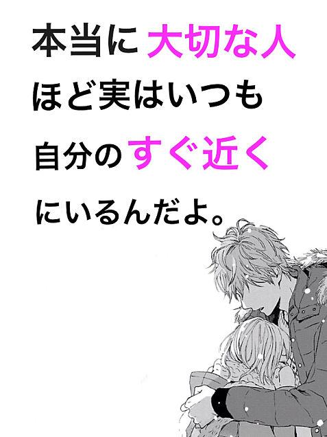恋愛名言の画像(プリ画像)