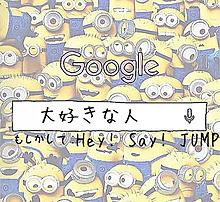 Google検索 大好きな人の画像(Googleに関連した画像)
