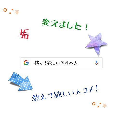 (*/ω\*)キャー!!※説明にGO!※の画像(プリ画像)