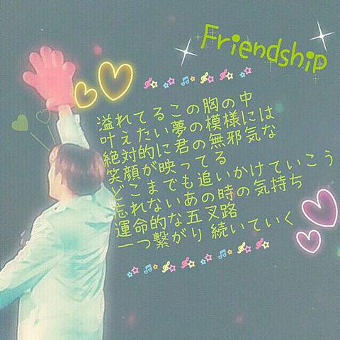 Friendshipの画像(プリ画像)