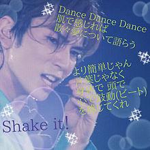 Shake it! プリ画像