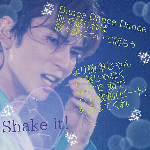Shake it!の画像 プリ画像