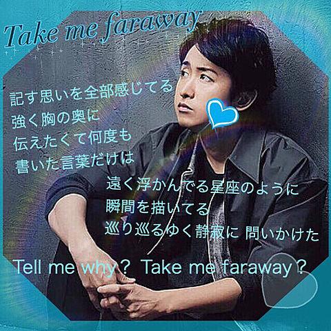 Take me farawayの画像(プリ画像)