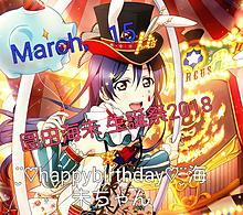 .*♥Happy Birthday ♥*.海未ちゃん! プリ画像