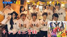 48 〜フォーエイト〜 X UUUMの画像(UUUMに関連した画像)