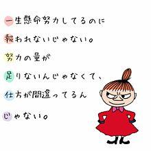リトルミイ=保存→いいねの画像(ニョロニョロに関連した画像)