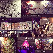 コロプラフェス展示!! 楽しかった(´∀`*)の画像(コロプラに関連した画像)