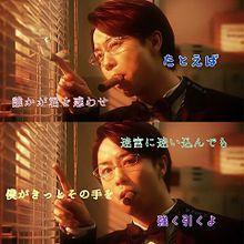 迷宮ラブソング Mokaさんリクエストの画像(mokaに関連した画像)