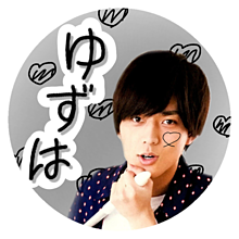 👑Nagase Yuzuha ♥ 様 りくえすと プリ画像