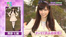 西野七瀬 乃木坂46 ななせまる NOGIBINGO!2  私服の画像(西野七瀬 私服に関連した画像)