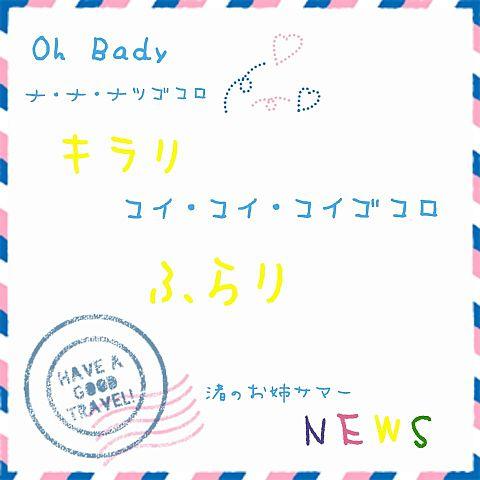 渚のお姉サマー/NEWSの画像(プリ画像)