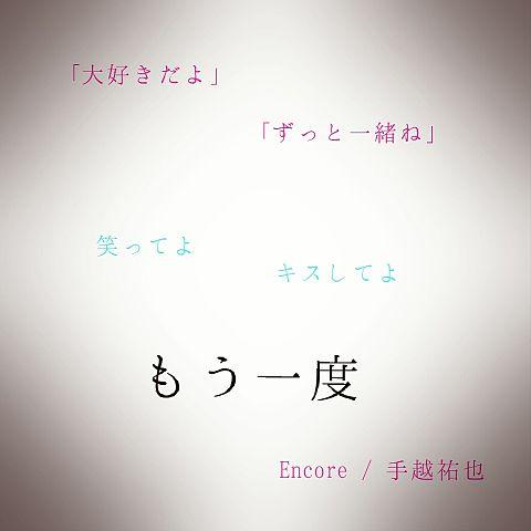 Encore/手越祐也の画像(プリ画像)