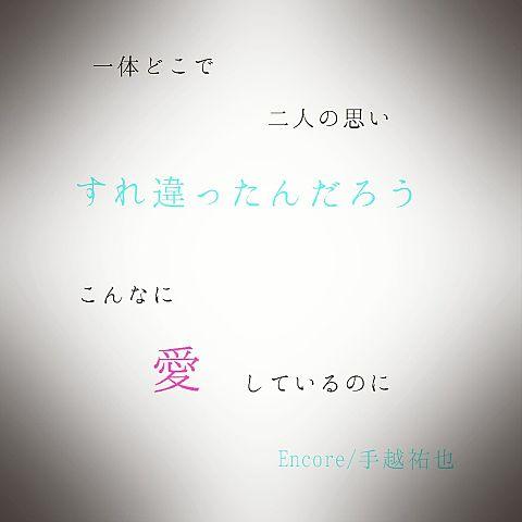 Encore 第二段の画像(プリ画像)
