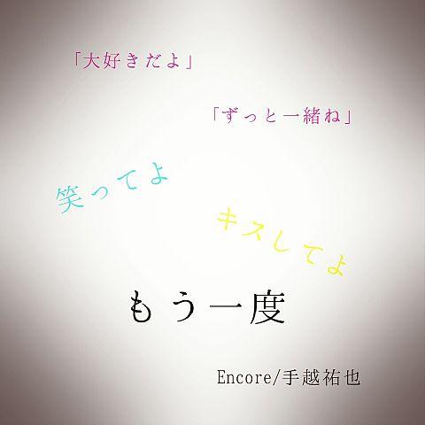 りぃあさんリクエスト!Encoreの画像(プリ画像)