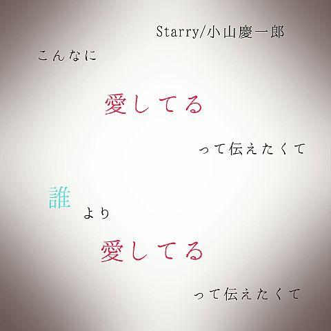 Starryの画像(プリ画像)