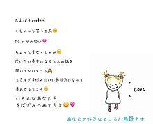 ポエム 恋愛 西野カナの画像(ココちゃんに関連した画像)