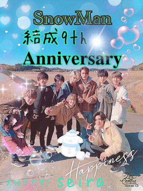 SnowMan 結成9周年おめでとう!の画像(プリ画像)