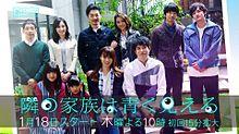隣の家族は青く見えるの画像(平山浩行に関連した画像)