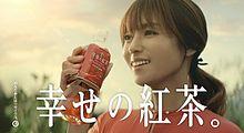 午後の紅茶 CMの画像(午後の紅茶に関連した画像)
