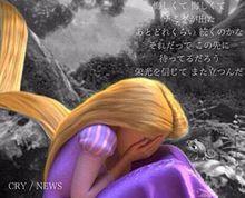 ラプンツェル × CRYの画像(プリ画像)