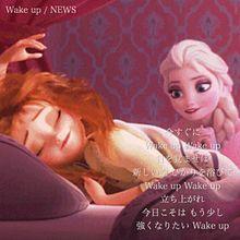アナと雪の女王 × Wake upの画像(プリ画像)