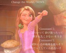 ラプンツェル × Change the Worldの画像(プリ画像)