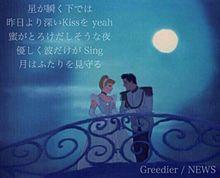 シンデレラ × Greedierの画像(プリ画像)