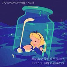 アリス × 2人/130000000の奇跡の画像(プリ画像)